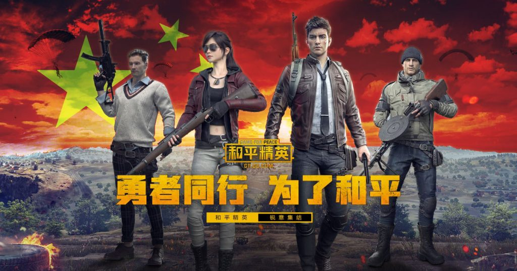 Tencent Chinese Government Friendly PUBG Clone